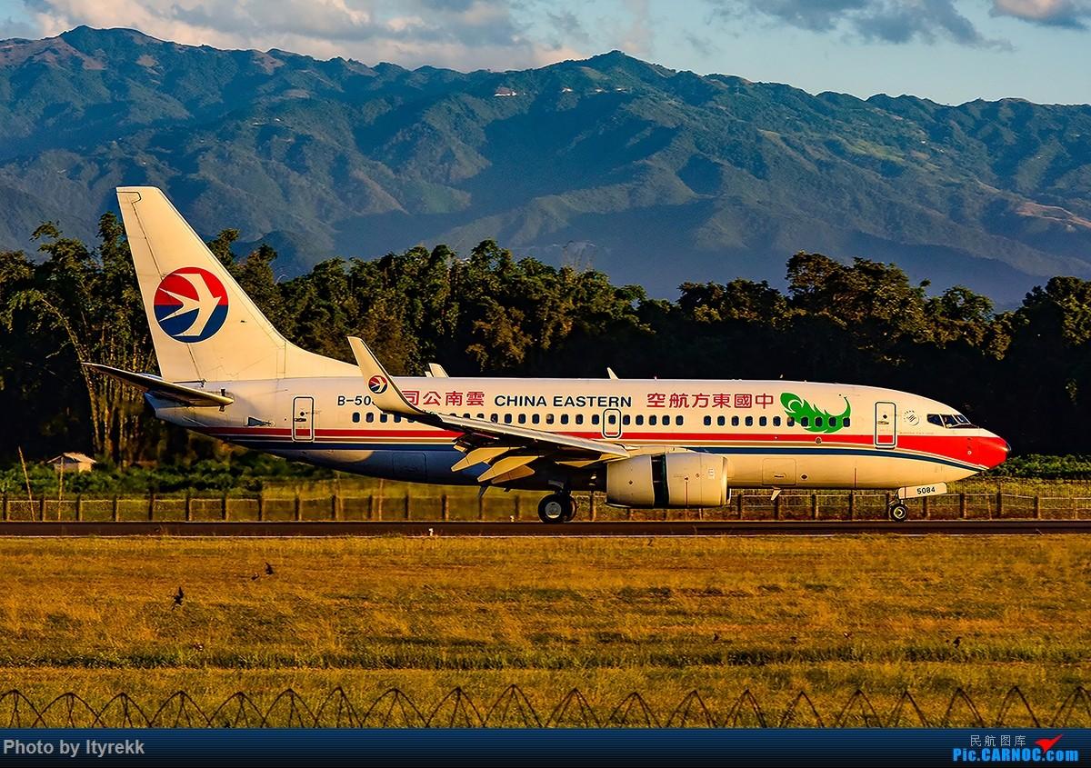 [原创]东方航空云南公司 喜欢下午的光线 BOEING 737-700 B-5084 中国芒市机场