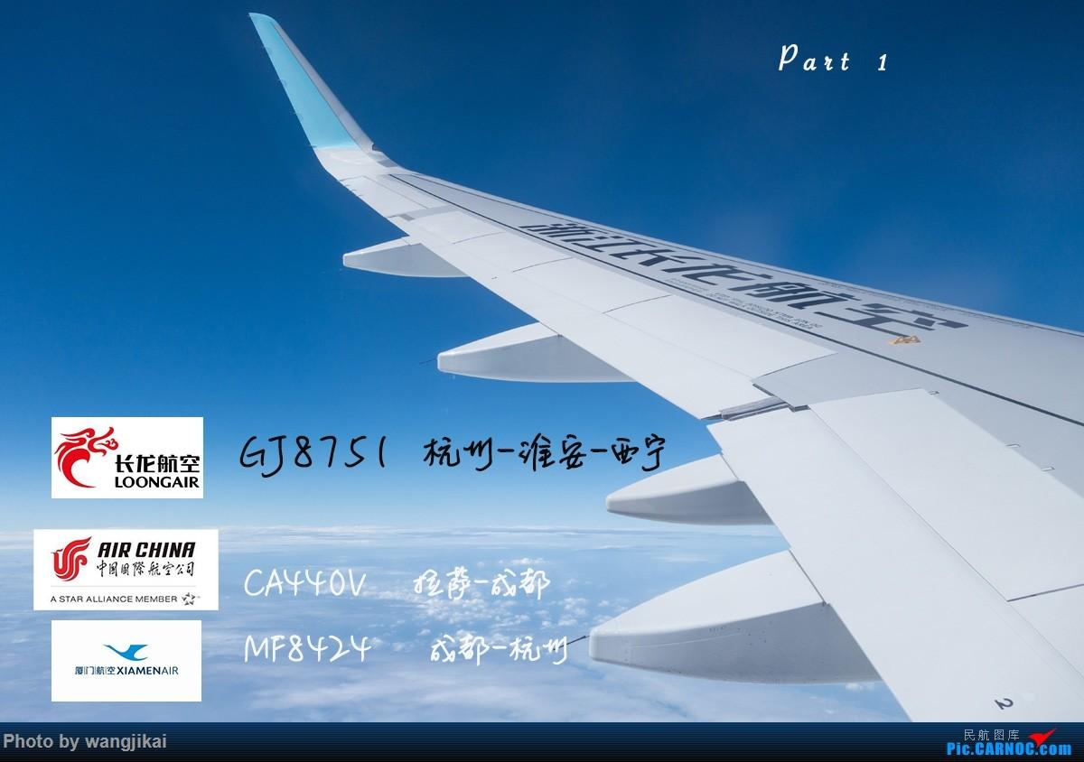 [原创]【杭州飞友会】Paulの游记 10 | 青藏随行,首飞长龙,深入青海腹地(上篇) AIRBUS A320-200 B-8560