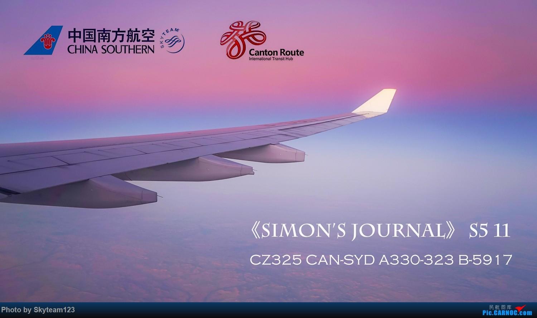 [原创]《Simon游记》第五季第十一集 CZ325 CAN-SYD A330-300 菜航贴心CC陪伴度过温馨的返澳旅程 惊艳的广式早茶&土澳七彩日出&悉尼落地景色 BOEING 737-800