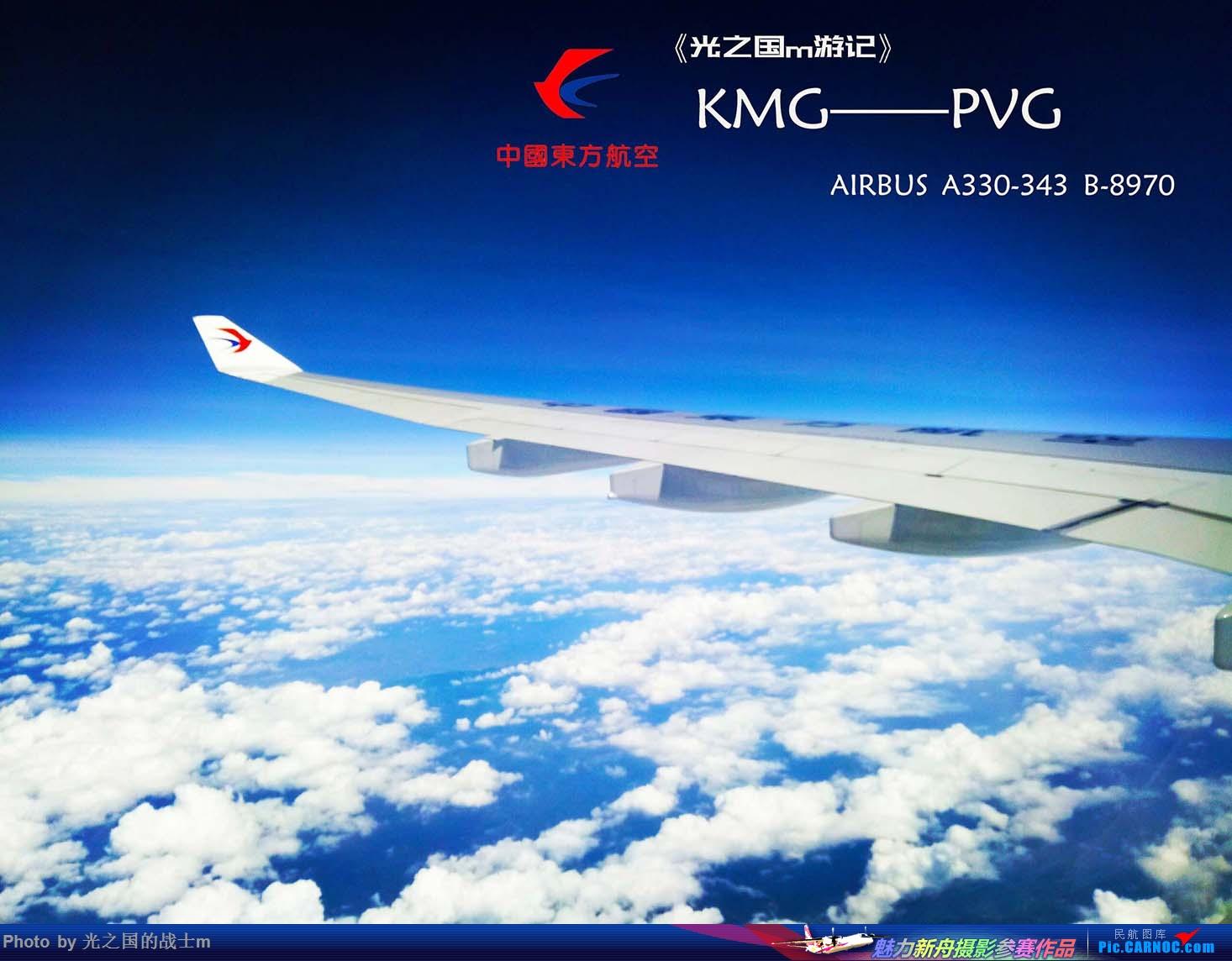 [原创][光之国M游记]KMG-PVG 临时换机大惊喜,体验东航全新33L 高铁商务座初体验!