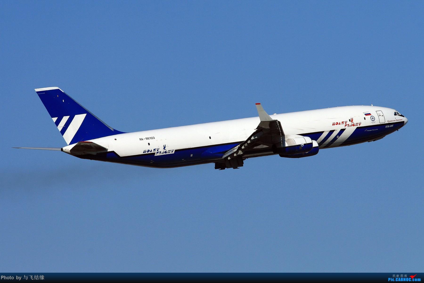Re:[原创]新瓶装旧酒老图新发之昂首奋飞! ILYUSHIN IL-96-400T RA-96103 中国北京首都国际机场