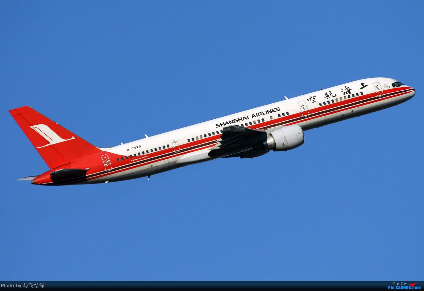 Re:[原创]新瓶装旧酒老图新发之昂首奋飞! BOEING 757-200 B-2875 中国北京首都国际机场