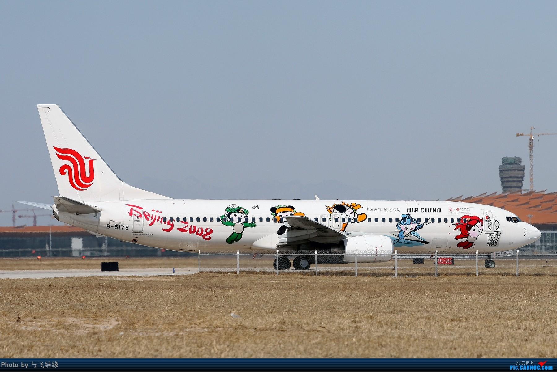 Re:[公告]传承奥运精神 寻找那些年曾经拍过的国航奥运彩绘机~ 贴图有大奖哦!!! BOEING 737-800 B-5178 中国北京首都国际机场