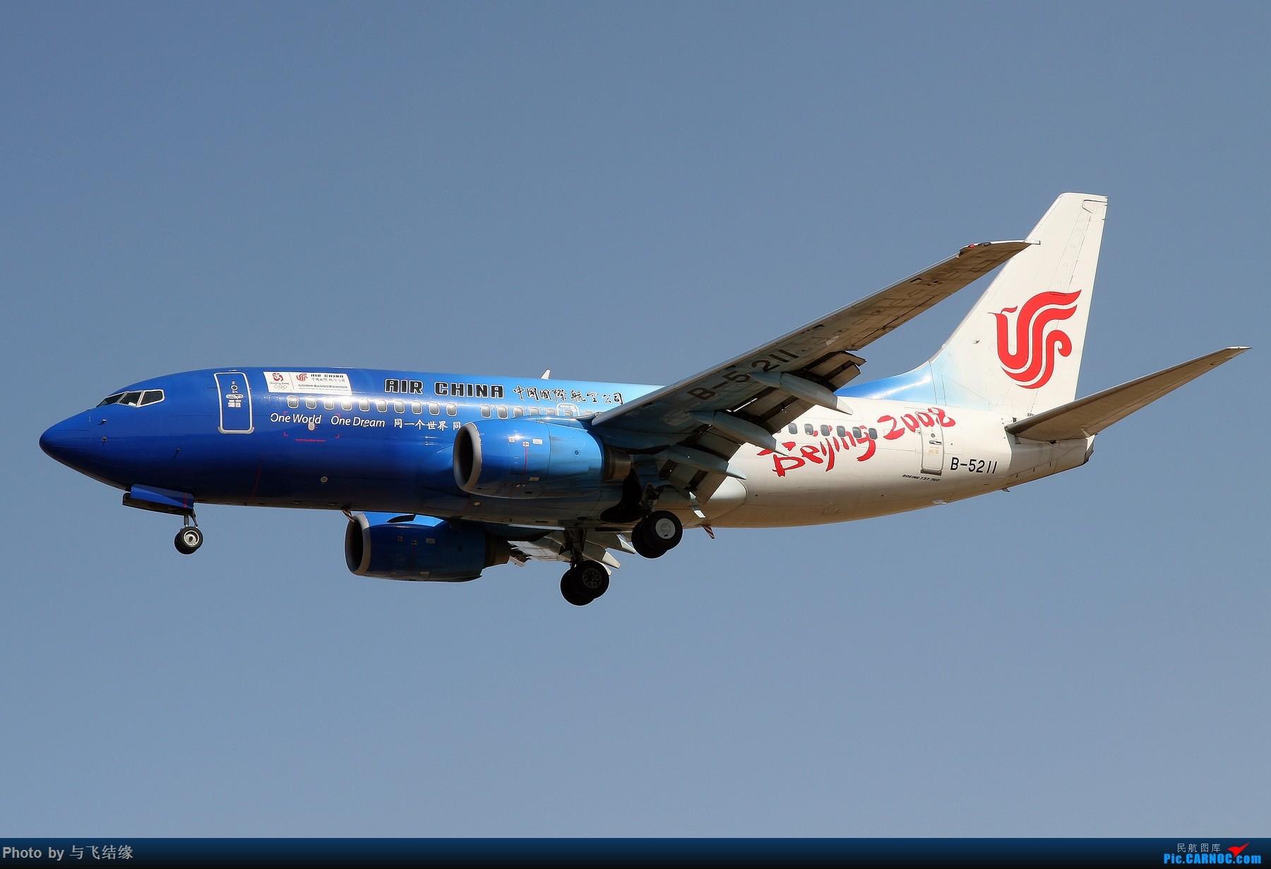 Re:[公告]传承奥运精神 寻找那些年曾经拍过的国航奥运彩绘机~ 贴图有大奖哦!!! BOEING 737-700 B-5211 中国北京首都国际机场