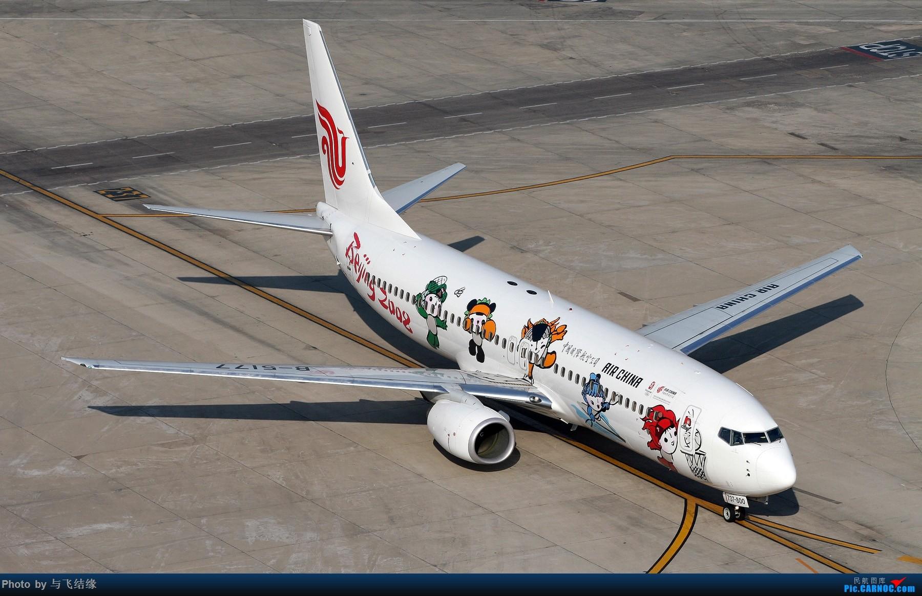 Re:[公告]传承奥运精神 寻找那些年曾经拍过的国航奥运彩绘机~ 贴图有大奖哦!!! BOEING 737-800 B-5177 中国北京首都国际机场