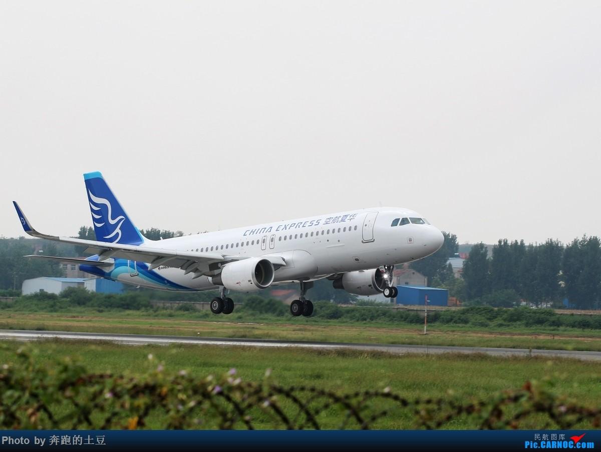 [原创]襄阳拍机偶遇华夏A320 AIRBUS A320-200 B-8697 湖北襄阳