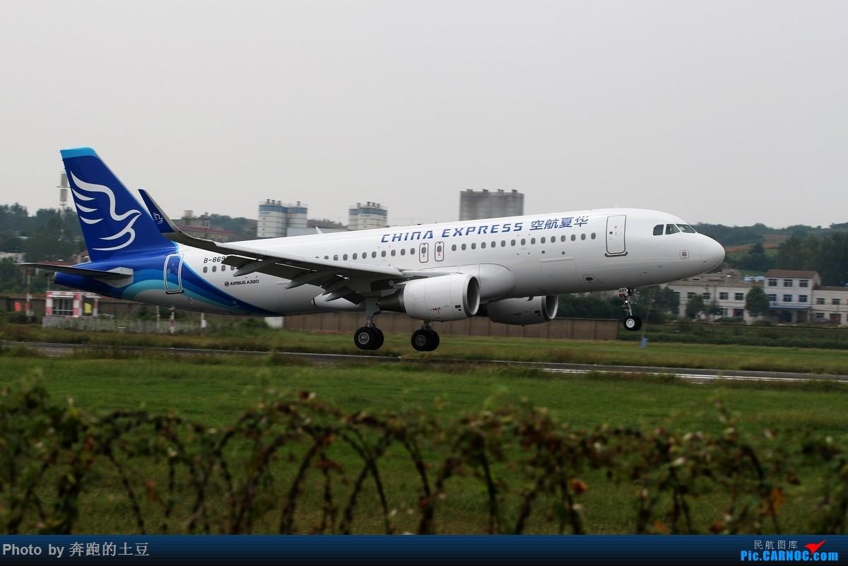 Re:[原创]襄阳拍机偶遇华夏A320 AIRBUS A320-200 B-8697 湖北襄阳