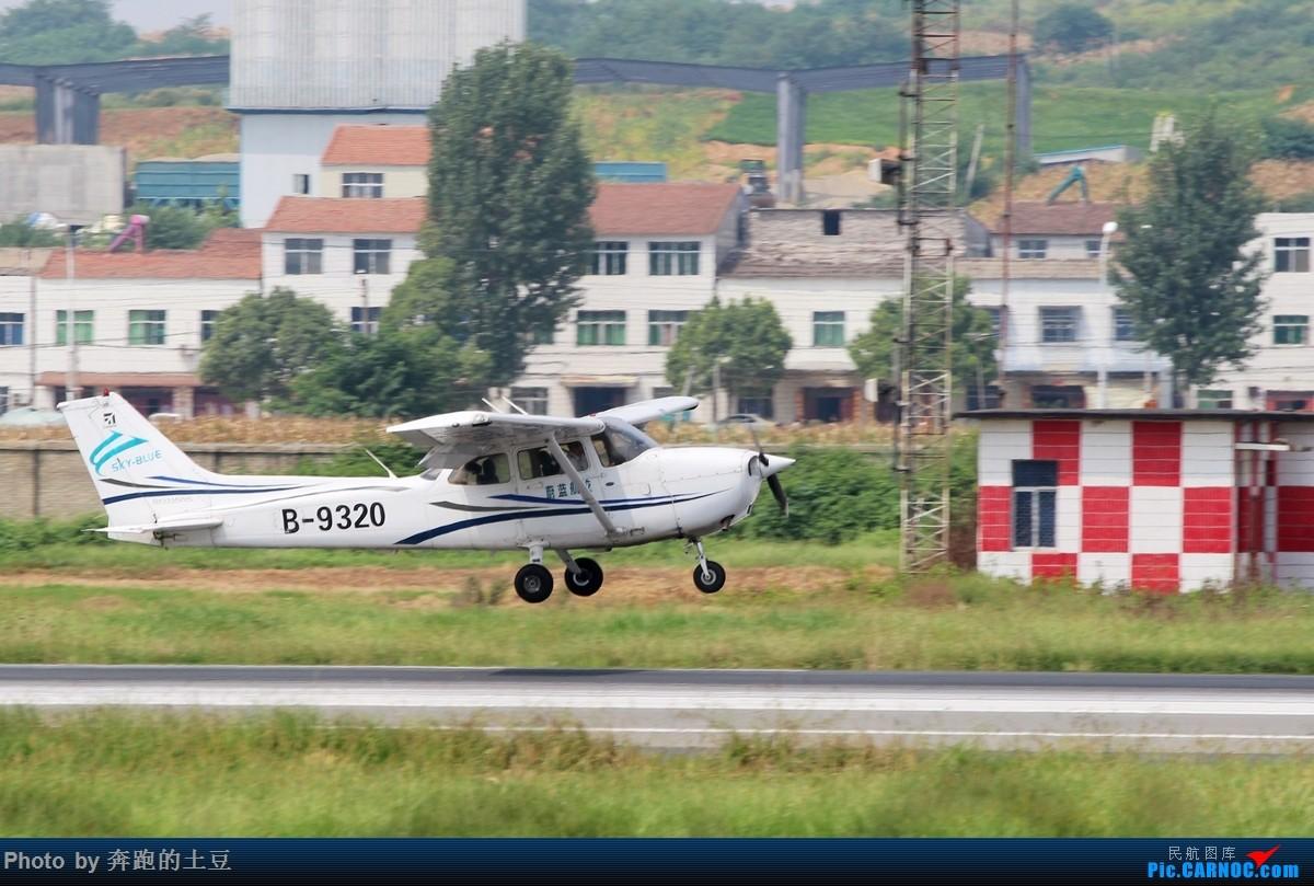 Re:[原创]襄阳拍机偶遇华夏A320 CESSNA 172R B-9320 中国襄阳刘集机场
