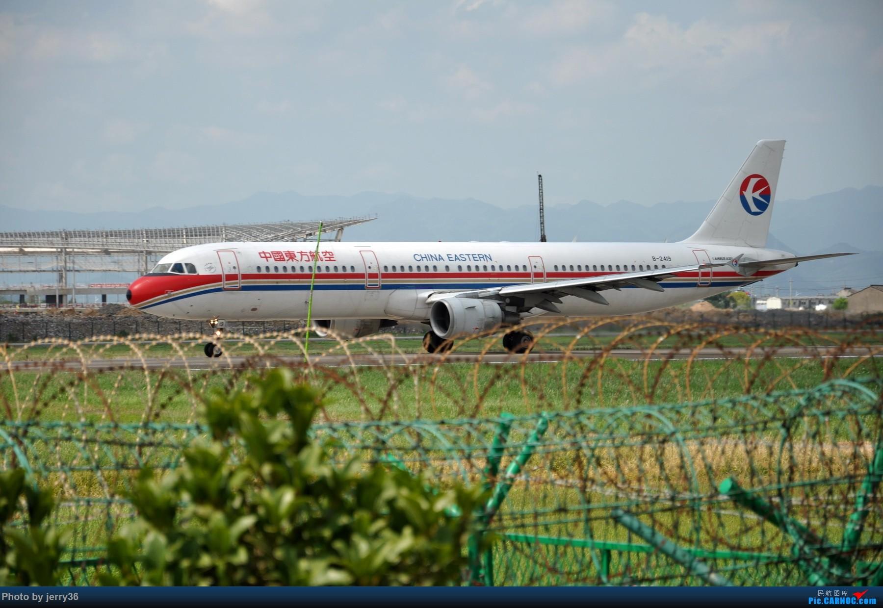 Re:[原创]【NGB】天气好到爆,适合拍飞机~ AIRBUS A321-200 B-2419 中国宁波栎社国际机场