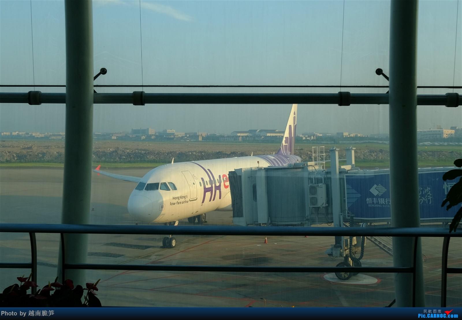Re:[原创]从宁波起飞,珠海——福州双城记    中国宁波栎社国际机场