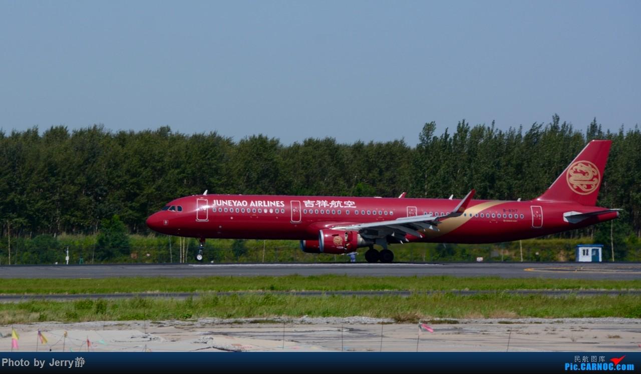 Re:[原创][SHE]八月底沈阳桃仙国际机场拍机,万里无云的天气 AIRBUS A321-200 B-8317