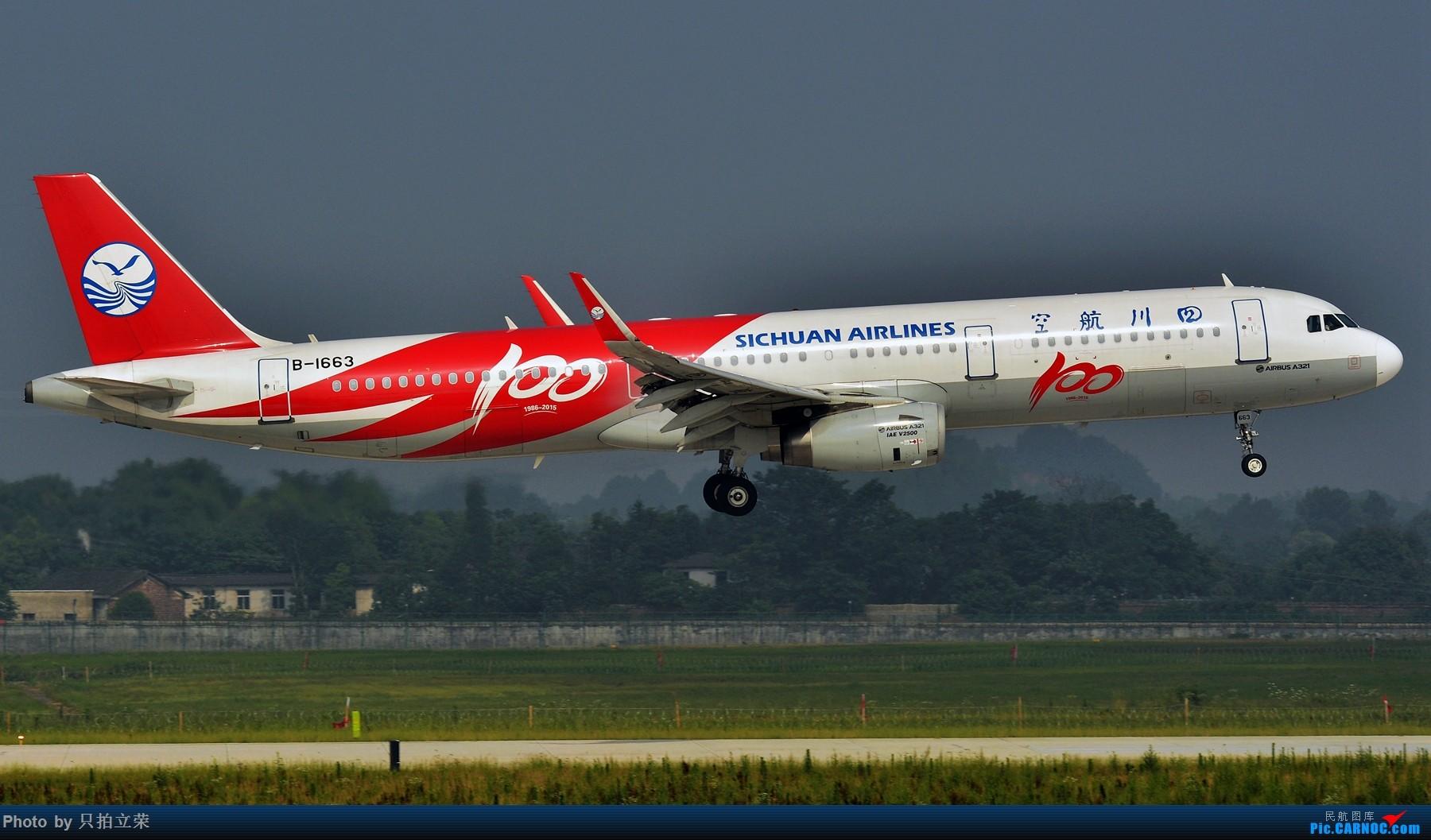 Re:[原创]湖南飞友会:存货,一组四川航空100号长沙黄花机场降落 AIRBUS A321-200 B-1663 中国长沙黄花国际机场