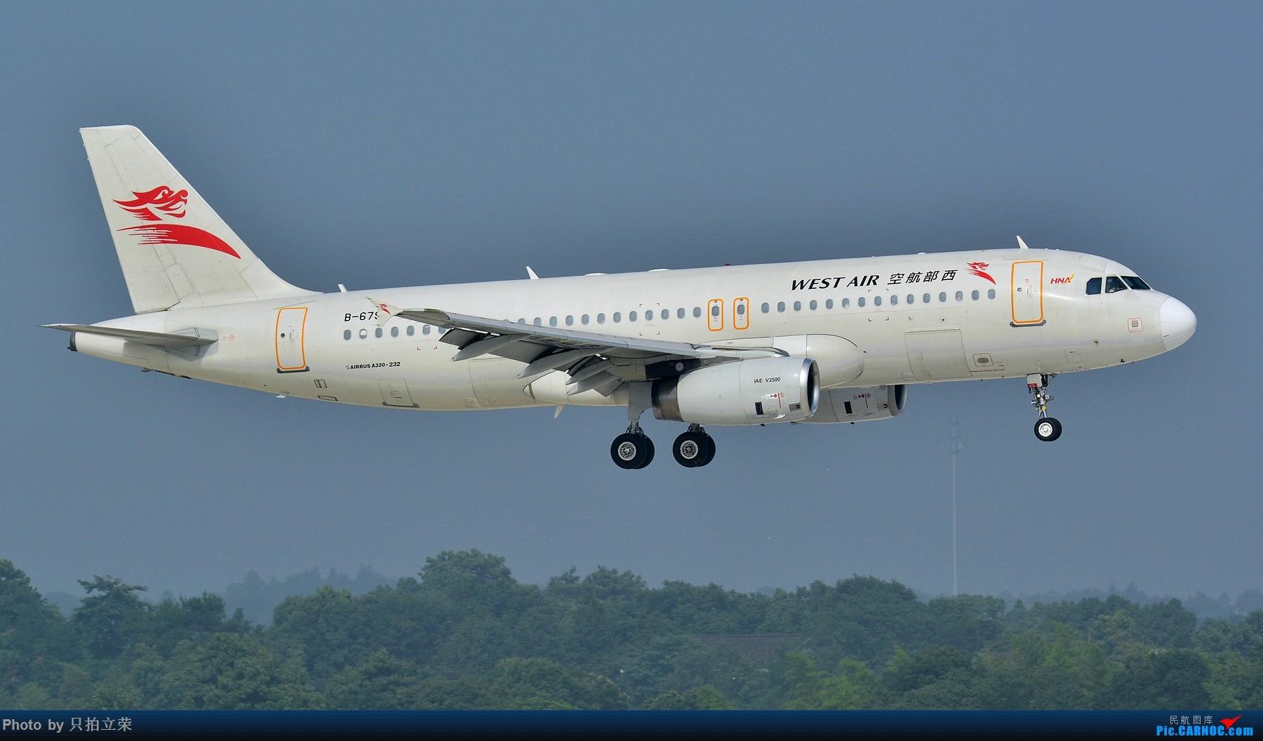 Re:[原创]湖南飞友会:存货,一组四川航空100号长沙黄花机场降落 AIRBUS A320-200 B-6790 中国长沙黄花国际机场