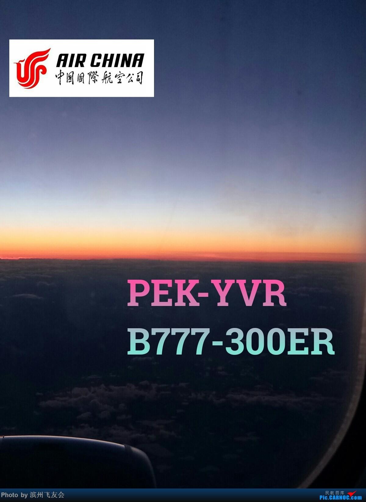 [原创][再次重新发送],逐梦之行,带你见识一个不一样的温哥华~第一次乘坐A330-300 AIRBUS A330-300 B-5978 中国北京首都国际机场