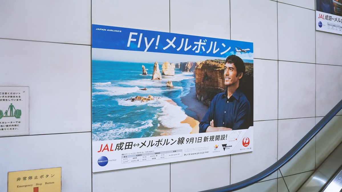 Re: [原创]【 JAL SS8 新規就航 | 东瀛南北大移动 | 周游列岛无亮点 】    日本东京成田机场