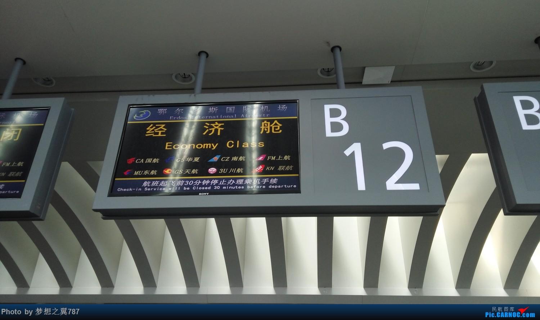 Re:[原创]体验中联航KN2801 鄂尔多斯-合肥-佛山 航线    中国鄂尔多斯伊金霍洛机场