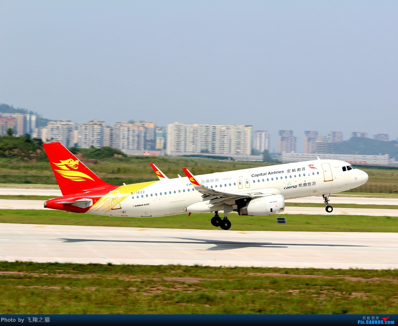 Re:[原创]CKG拍机(重庆江北国际机场3跑超级无敌神仙位首战高婕) AIRBUS A320-200 B-1622 重庆江北国际机场