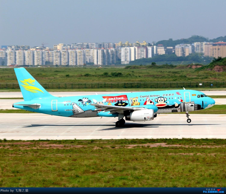Re:[原创]CKG拍机(重庆江北国际机场3跑超级无敌神仙位首战高婕) AIRBUS A320-200 B-6725 重庆江北国际机场