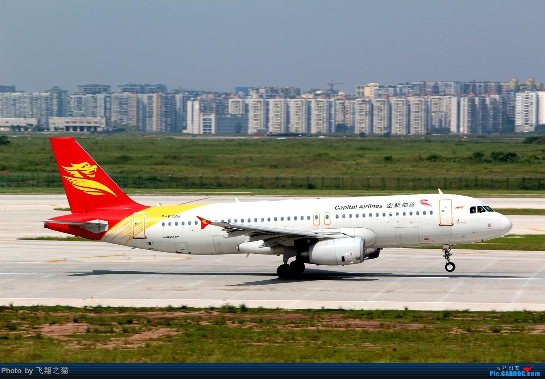 Re:[原创]CKG拍机(重庆江北国际机场3跑超级无敌神仙位首战高婕) AIRBUS A320-200 B-6726 重庆江北国际机场