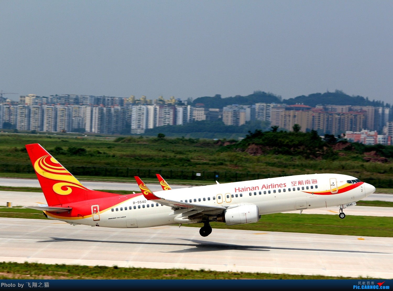 Re:[原创]CKG拍机(重庆江北国际机场3跑超级无敌神仙位首战高婕) BOEING 737-800 B-5540 重庆江北国际机场