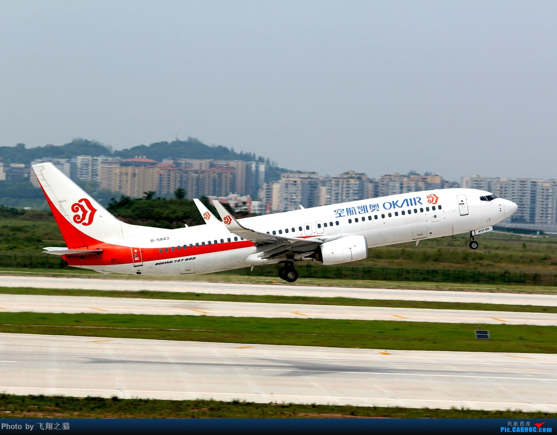 Re:[原创]CKG拍机(重庆江北国际机场3跑超级无敌神仙位首战高婕) BOEING 737-800 B-5843 重庆江北国际机场