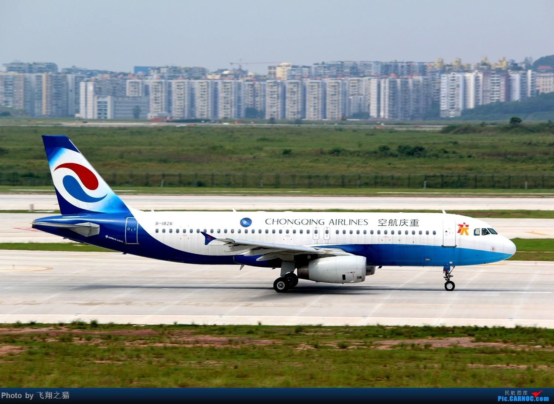Re:[原创]CKG拍机(重庆江北国际机场3跑超级无敌神仙位首战高婕) AIRBUS A320-200 B-1826 重庆江北国际机场