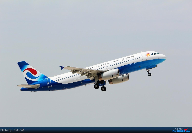 Re:[原创]CKG拍机(重庆江北国际机场3跑超级无敌神仙位首战高婕) AIRBUS A320-200 B-1827 重庆江北国际机场