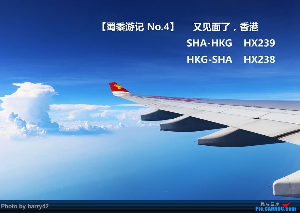 [原创]【蜀黍游记No.4】又见面了,香港——抓住暑假的尾巴,寻找不一样的香港
