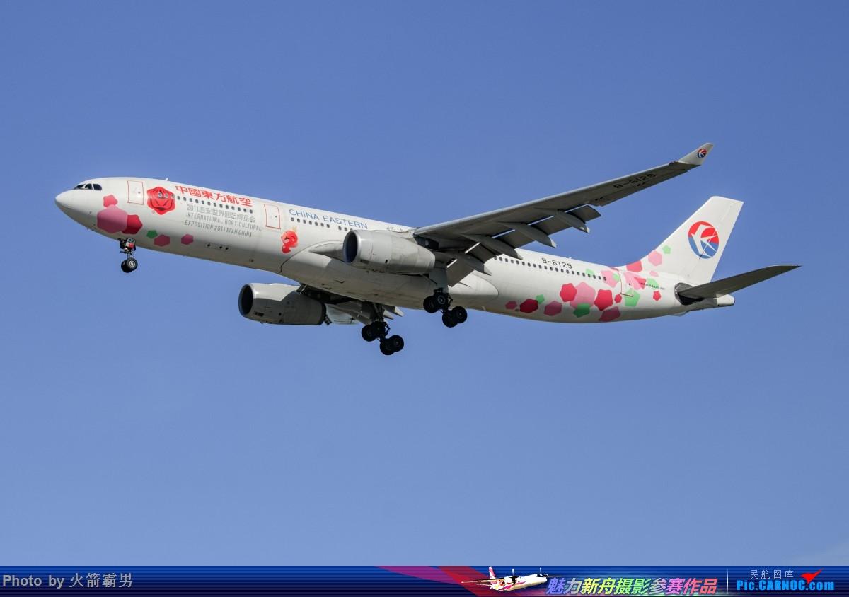 [原创]【Rocketman】8.23 PEK拍机纪行 AIRBUS A330-300 B-6129 中国北京首都国际机场
