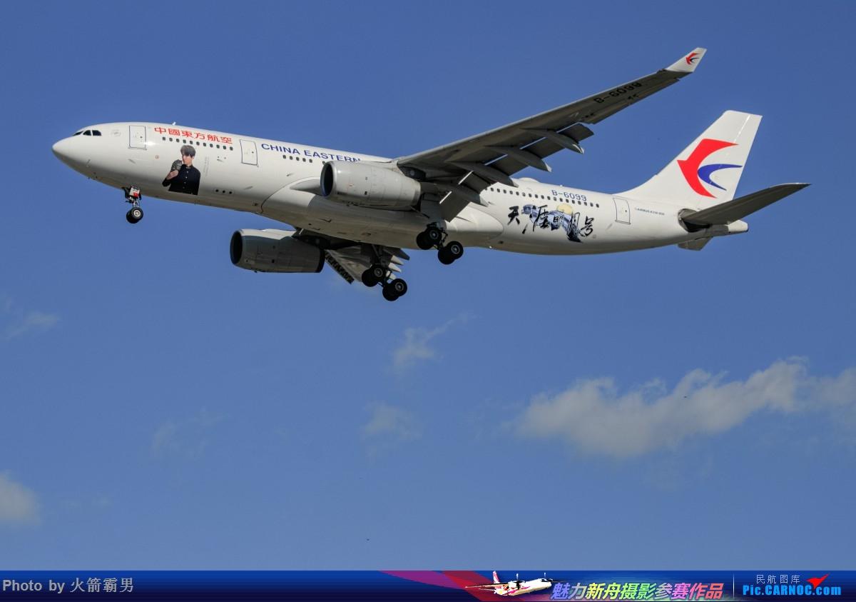 Re:[原创]【Rocketman】8.23 PEK拍机纪行 AIRBUS A330-200 B-6099 中国北京首都国际机场