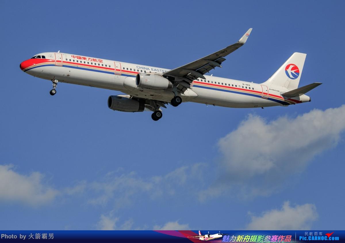 Re:[原创]【Rocketman】8.23 PEK拍机纪行 AIRBUS A321-200 B-1812 中国北京首都国际机场