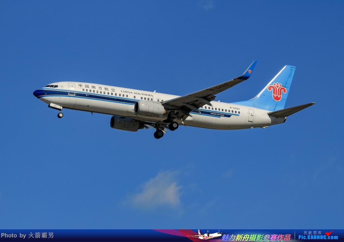 Re:[原创]【Rocketman】8.23 PEK拍机纪行 BOEING 737-800 B-5420 中国北京首都国际机场