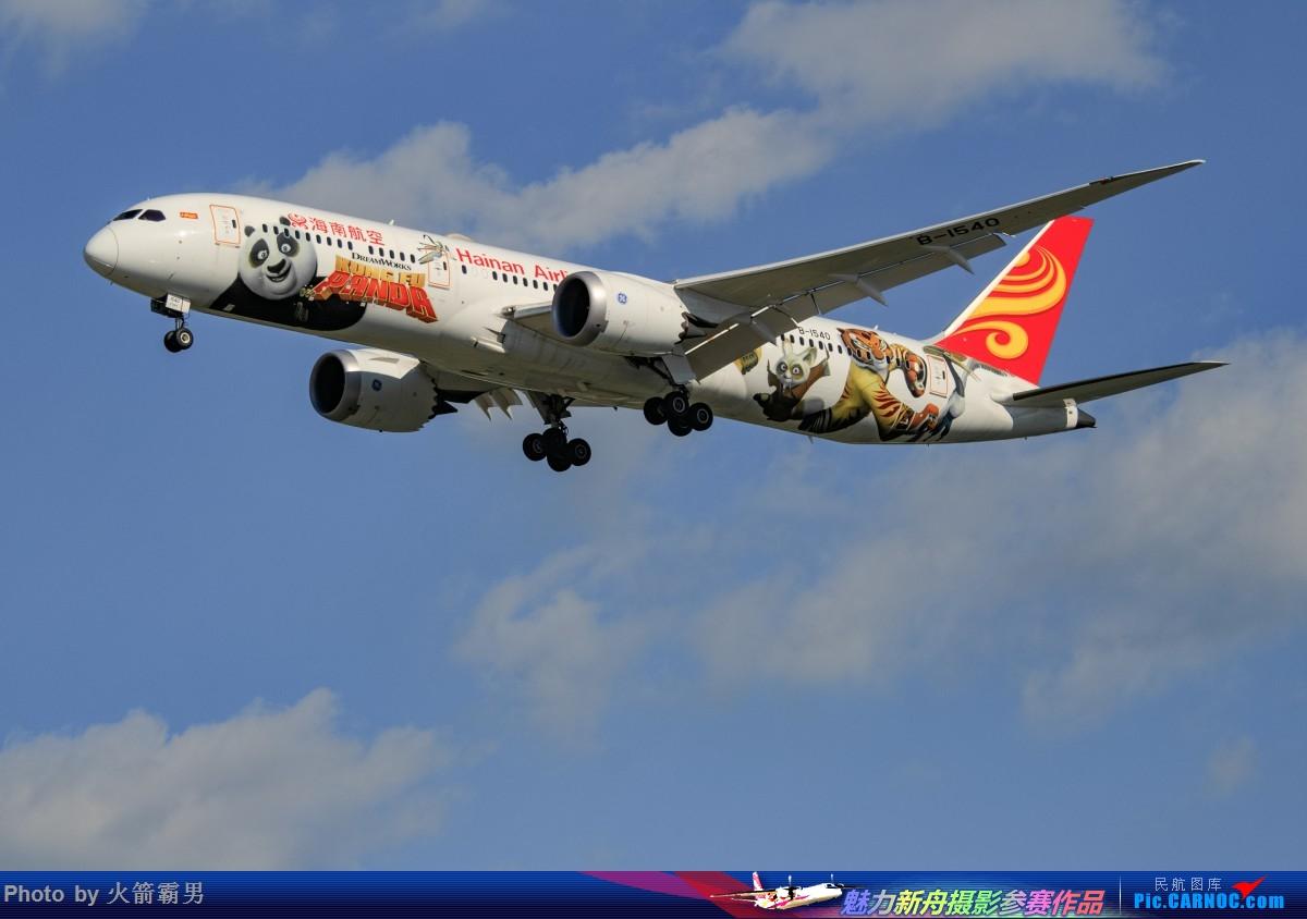 Re:[原创]【Rocketman】8.23 PEK拍机纪行 BOEING 787-9 B-1540 中国北京首都国际机场
