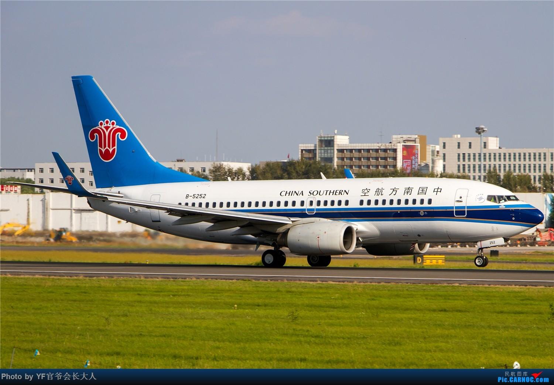 Re:【ZYTX】九月,故地重游,收获不小 BOEING 737-700 B-5252 中国沈阳桃仙国际机场