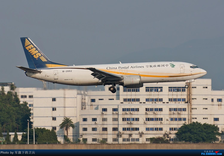Re:[原创]【福州飞友会】FOC晨练 BOEING 737-400 B-2882 中国福州长乐国际机场