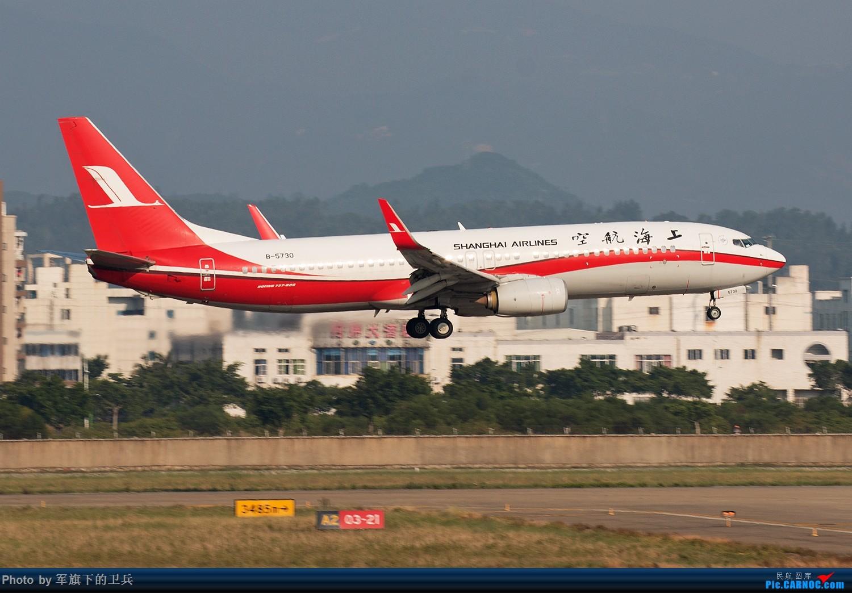 Re:[原创]【福州飞友会】FOC晨练 BOEING 737-800 B-5730 中国福州长乐国际机场