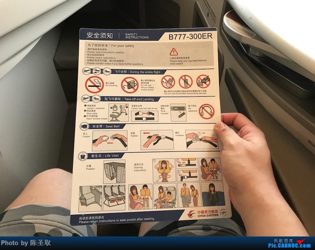 Re:【Kris游记42】与厦航757失之交臂,再乘我航京沪线77W,中国东方航空 MU5112 PEK-SHA BOEING 777-300ER B-7347 中国北京首都国际机场