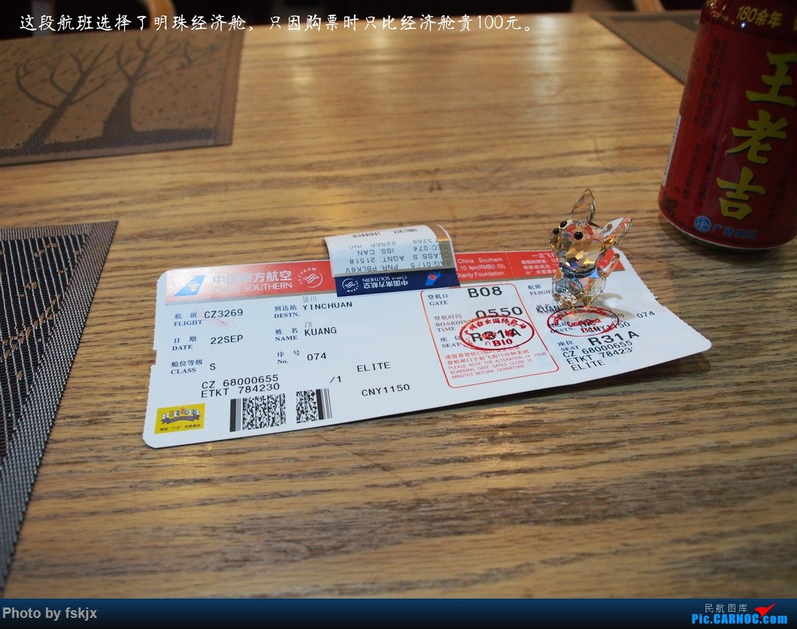 【fskjx的飞行游记☆55】塞上江南·神奇宁夏    中国广州白云国际机场