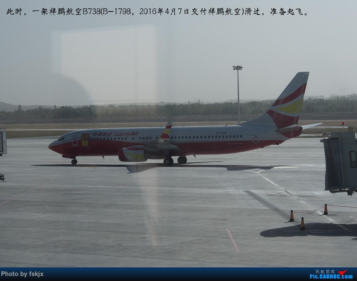 【fskjx的飞行游记☆55】塞上江南·神奇宁夏 BOEING 737-800 B-1798 中国银川河东国际机场