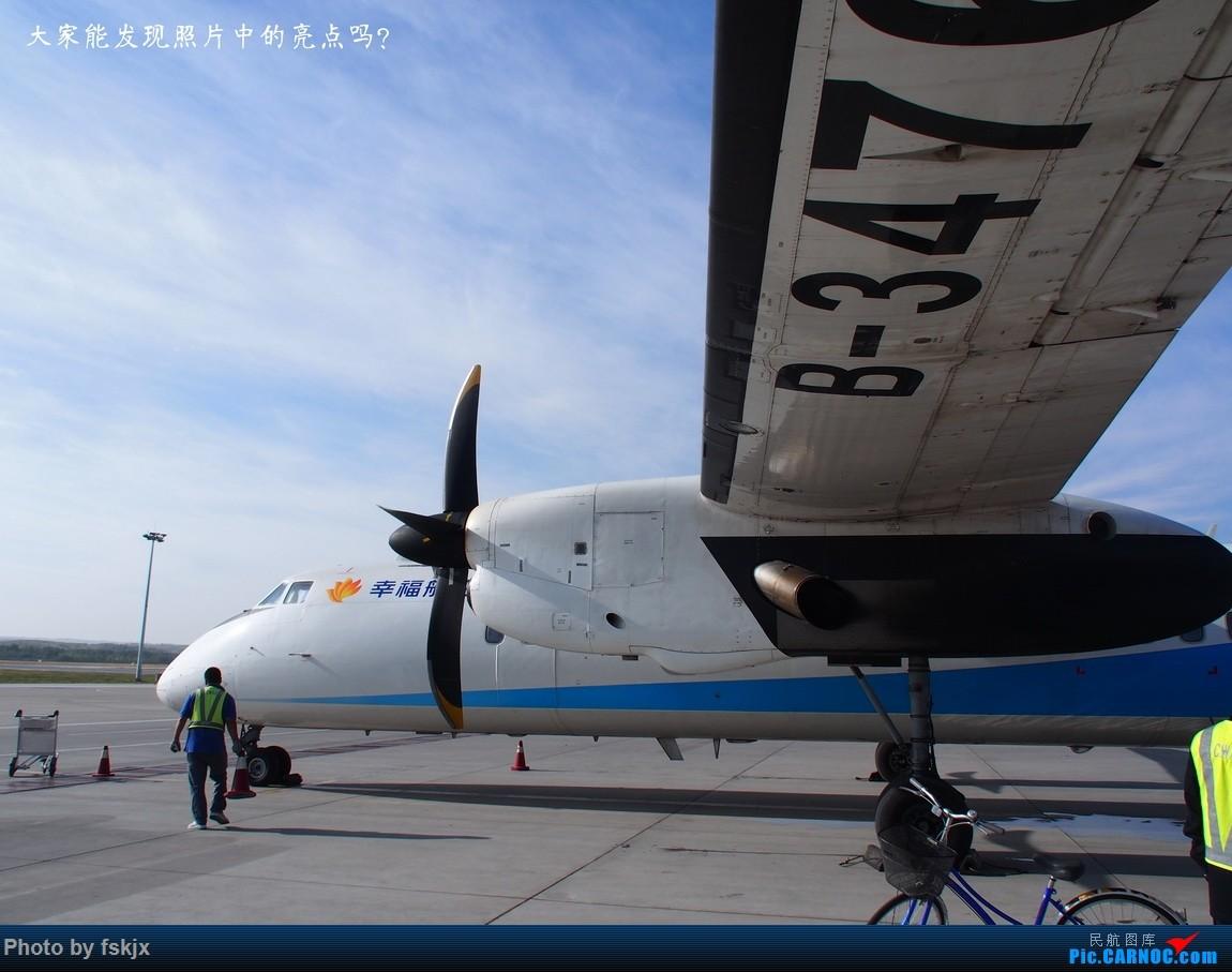 【fskjx的飞行游记☆55】塞上江南·神奇宁夏 XIAN AIRCRAFT MA 60 B-3476 中国银川河东国际机场