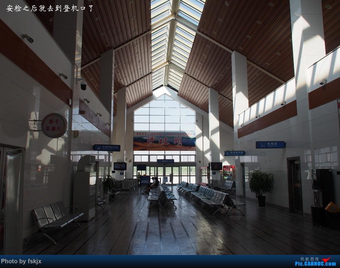 【fskjx的飞行游记☆55】塞上江南·神奇宁夏    中国中卫沙坡头机场