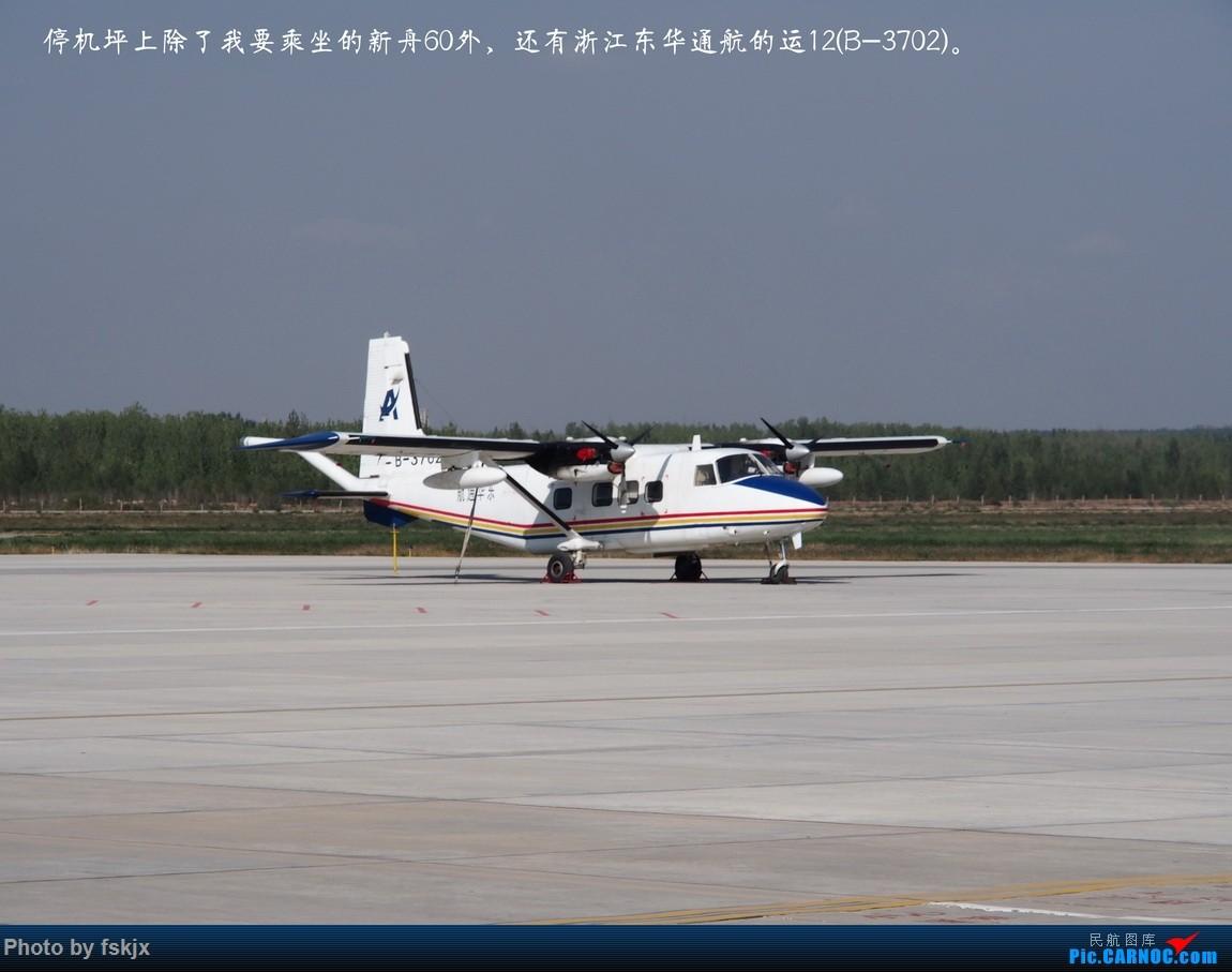 【fskjx的飞行游记☆55】塞上江南·神奇宁夏 运12 B-3702 中国中卫沙坡头机场