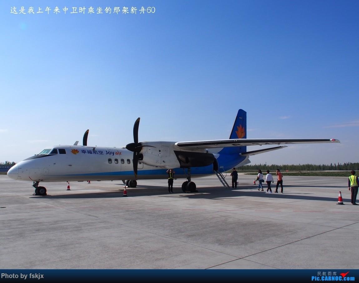【fskjx的飞行游记☆55】塞上江南·神奇宁夏 XIAN AIRCRAFT MA 60 B-3476 中国中卫沙坡头机场
