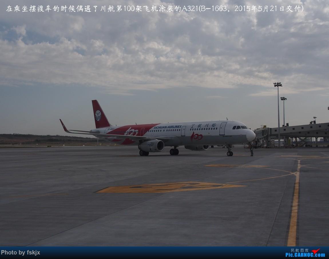 【fskjx的飞行游记☆55】塞上江南·神奇宁夏 AIRBUS A321-200 B-1663 中国银川河东国际机场