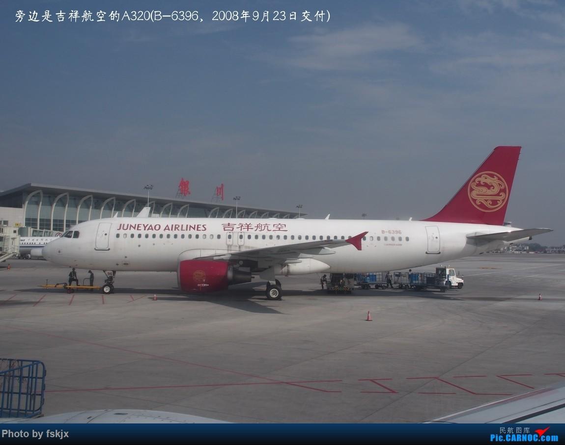 【fskjx的飞行游记☆55】塞上江南·神奇宁夏 AIRBUS A320-200 B-6396 中国银川河东国际机场