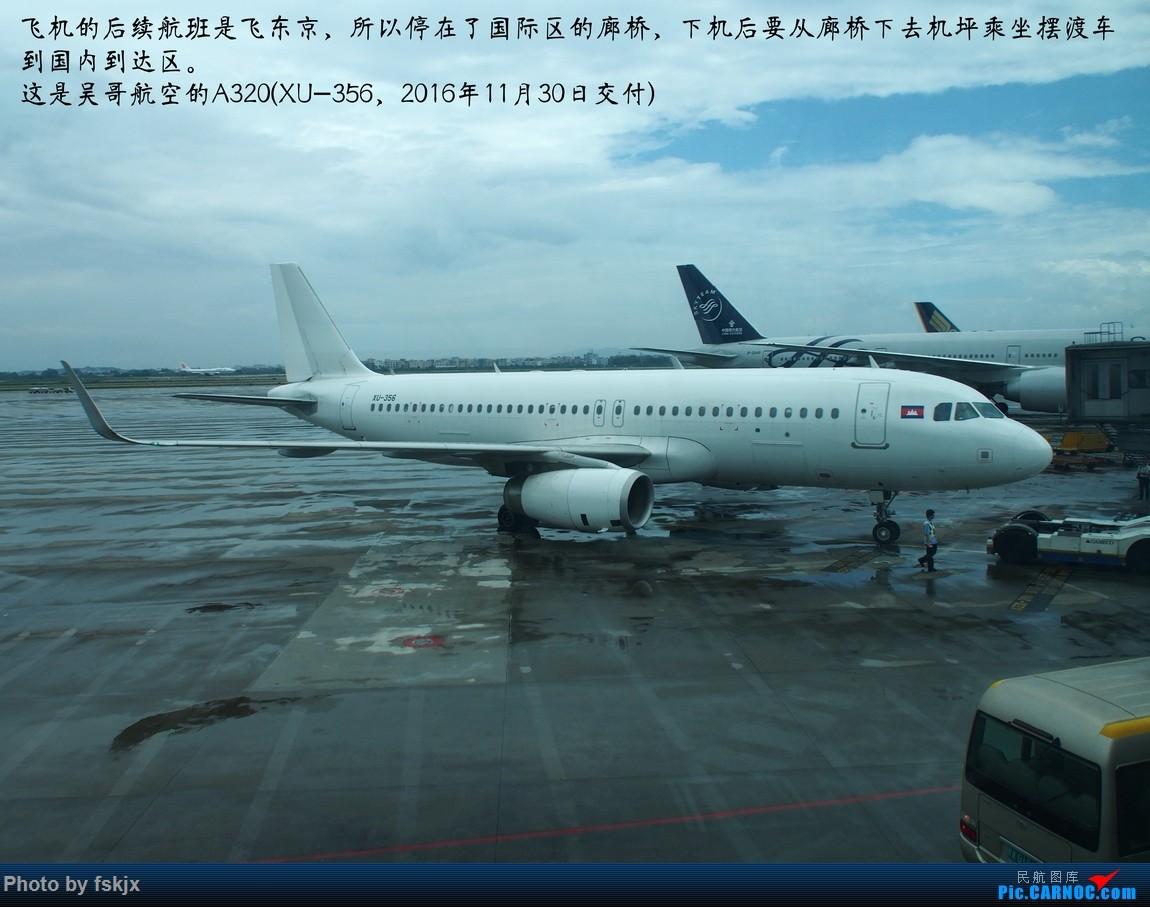 【fskjx的飞行游记☆55】塞上江南·神奇宁夏 AIRBUS A320 XU-356 中国广州白云国际机场