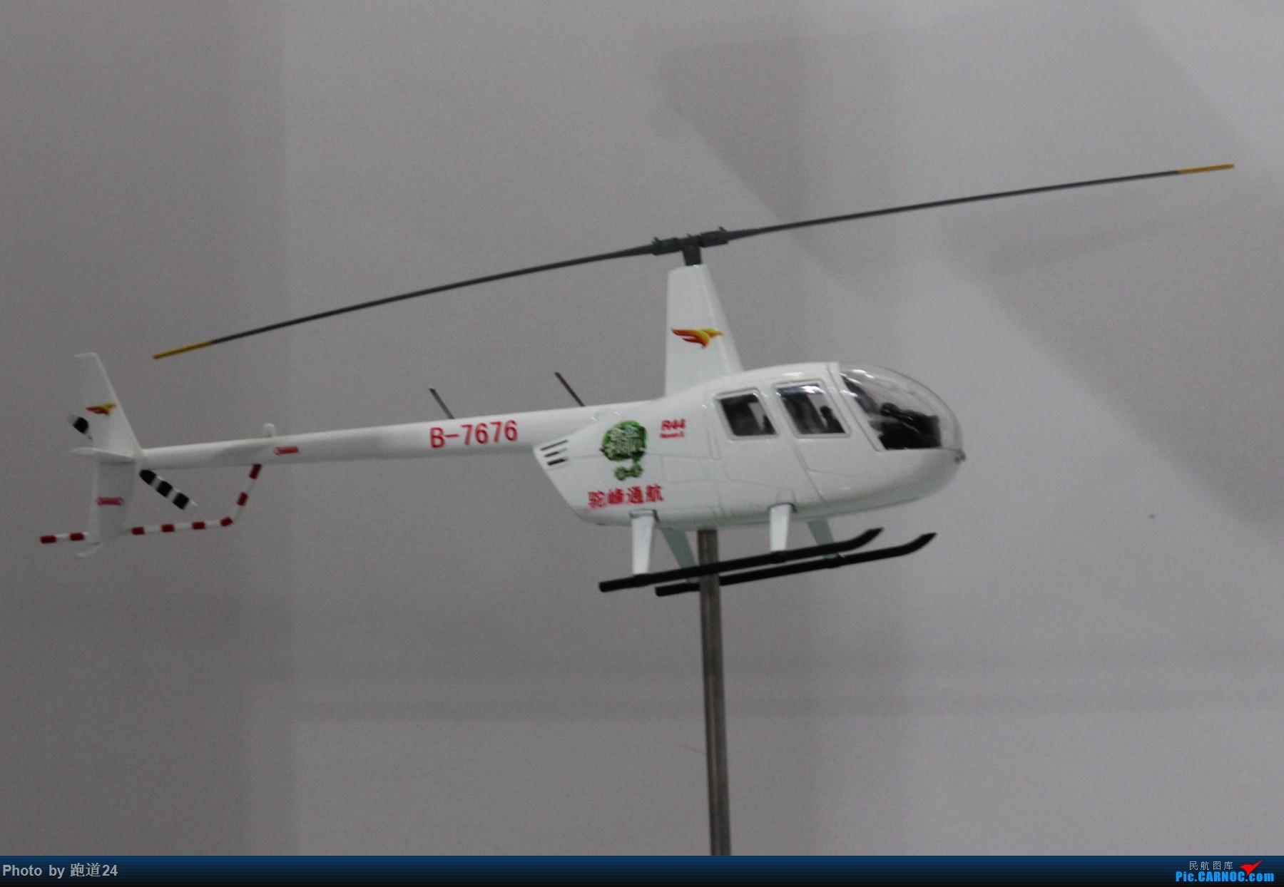 Re:[原创]【多图党】首次参观航展 ROBINSON R44 B-7676 中国广汉机场