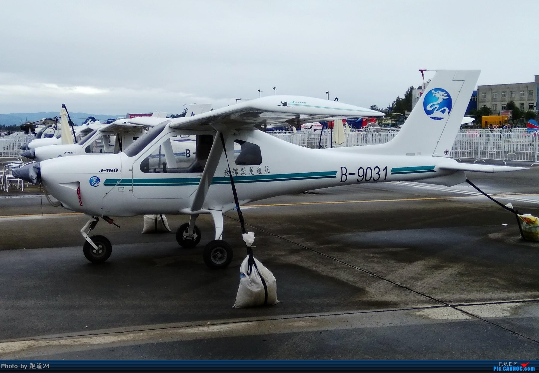 Re:[原创]【多图党】首次参观航展 JABIRU J160-C B-9031 中国广汉机场