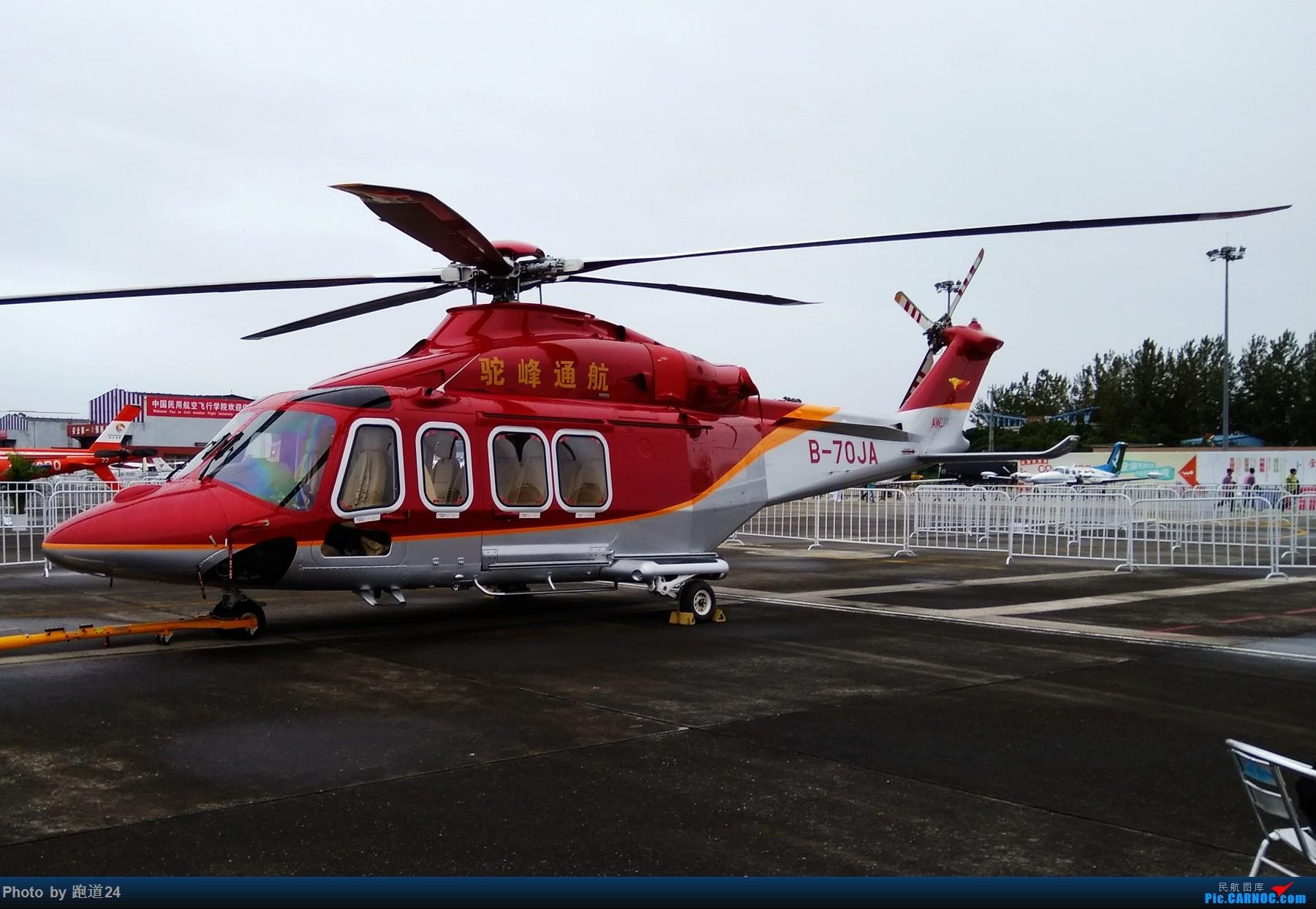 Re:[原创]【多图党】首次参观航展 AGUSTA AW139 B-70JA 中国广汉机场
