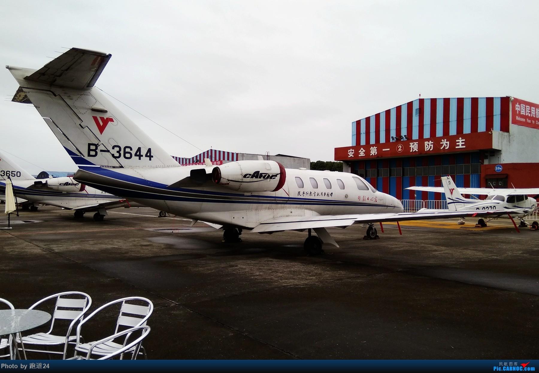 Re:[原创]【多图党】首次参观航展 CESSNA 525 B-3644 中国广汉机场